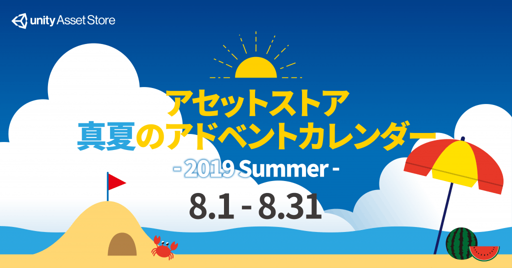 summer_Advent_banner_3_Tw-1024x536.png