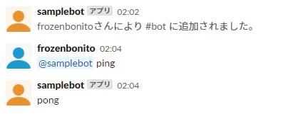 slackbot7.png