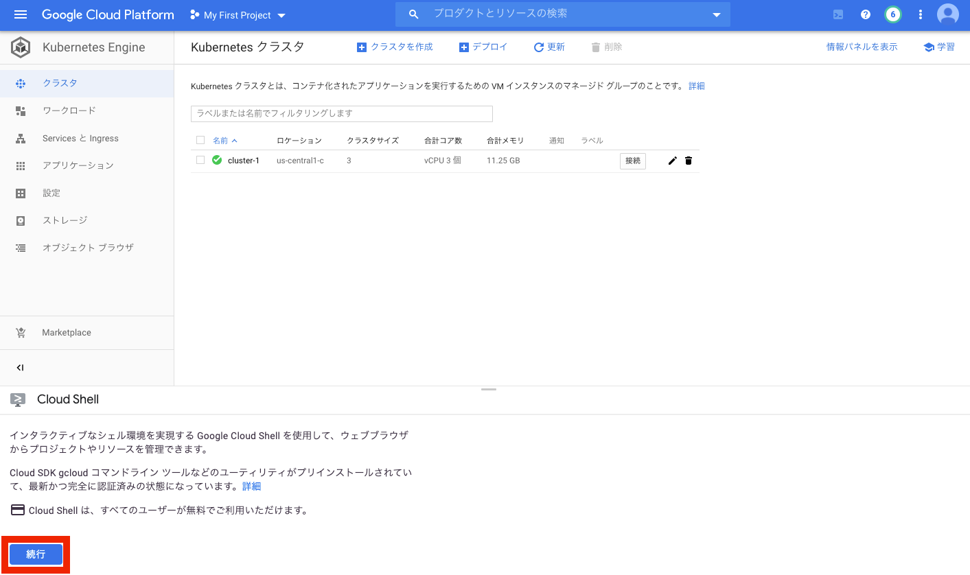 11-google-cloud-shell-info.png