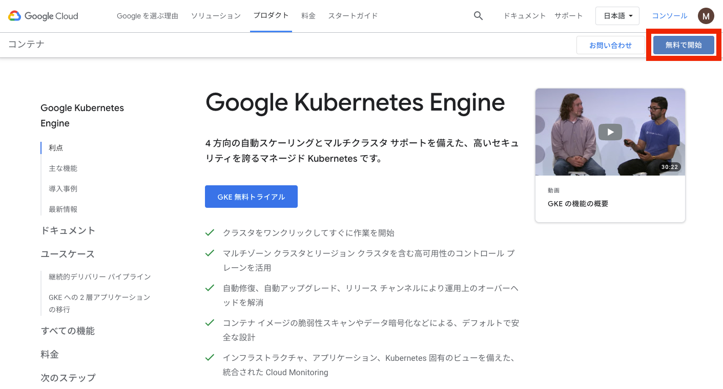 01-google-kubernetes-engine-top-page.png