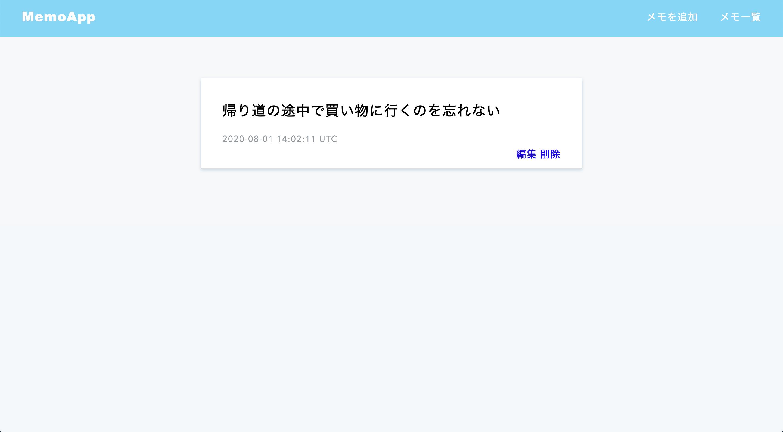 スクリーンショット 2020-08-01 23.24.43.png