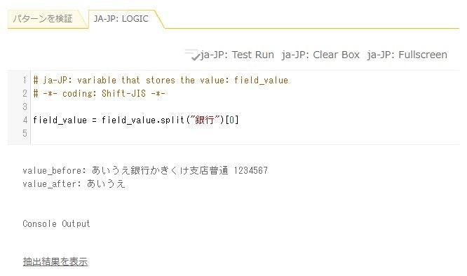 フィールド_コード例.jpg