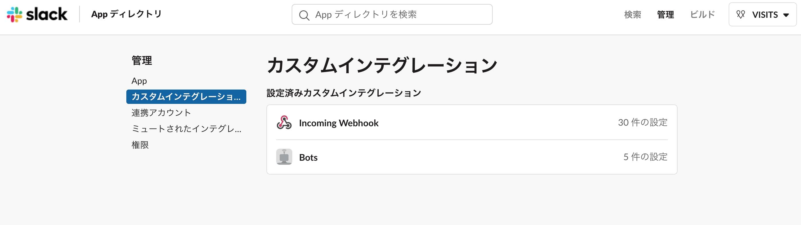 App_管理___VISITS_Slack.png