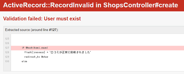 validation-failed-user-must-exist.png