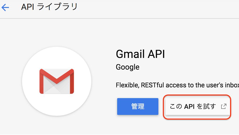 googleAPIPre5.png