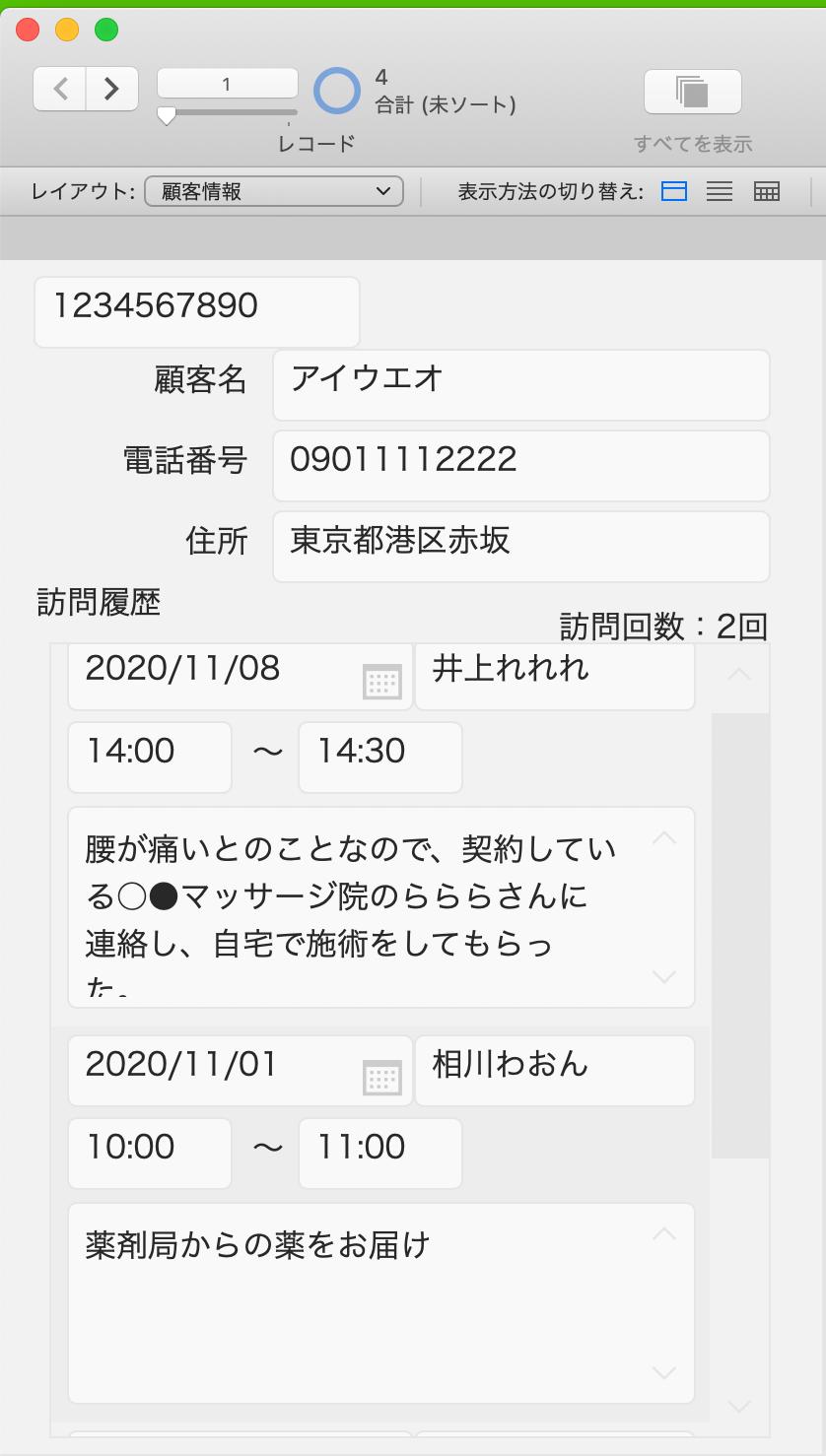 スクリーンショット 2020-11-28 11.54.16.png