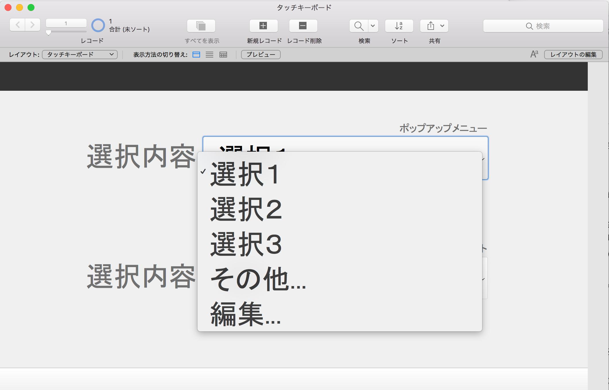 FileMaker Pro Advanced ポップアップメニュー