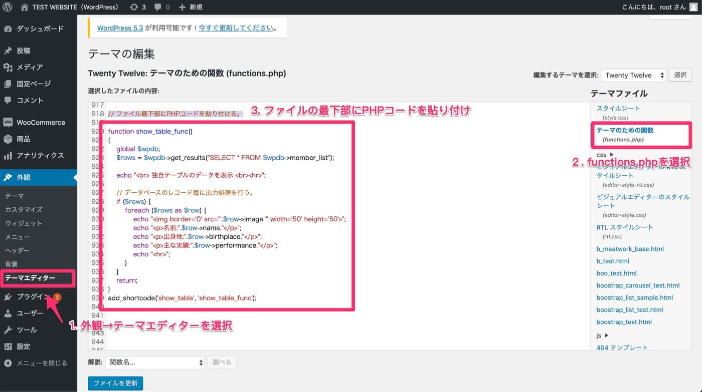 wordpress_mysql_show_data_02.jpg