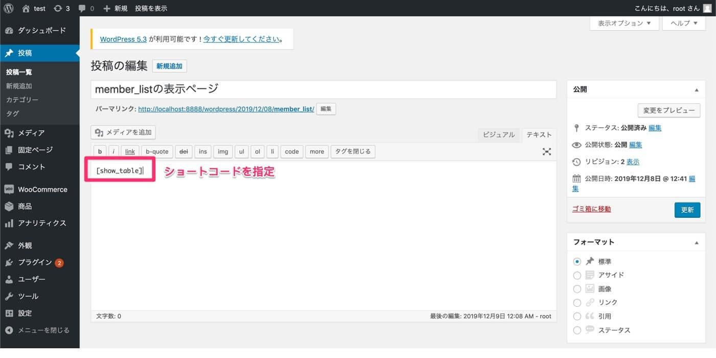 wordpress_mysql_show_data_04.jpg