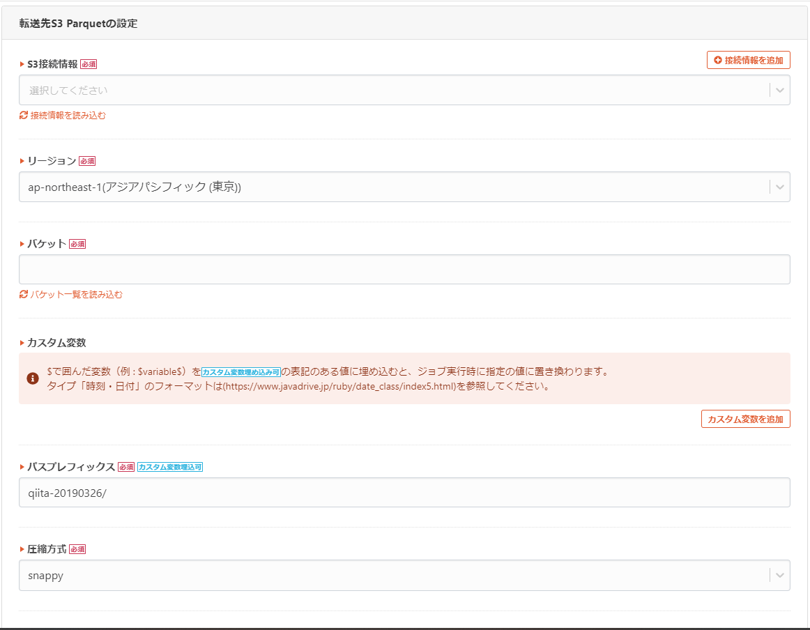 転送設定作成 _ trocco - Google Chrome 2020-04-02 11.51.1.png