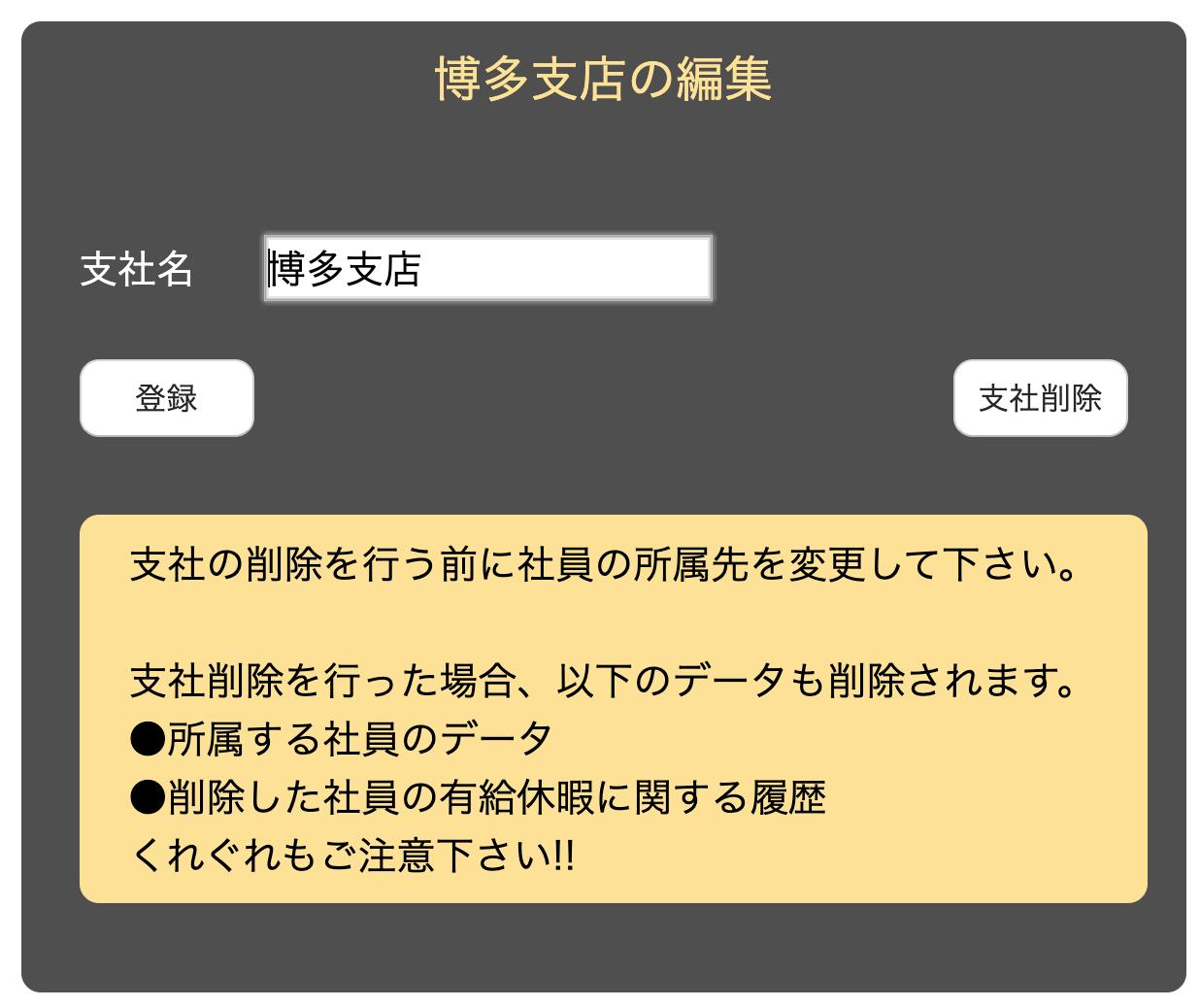 【開発ログ⑭】社員を削除したら有休データも削除したい