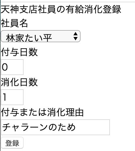 【開発ログ⑬】formに0は入れさせない!!