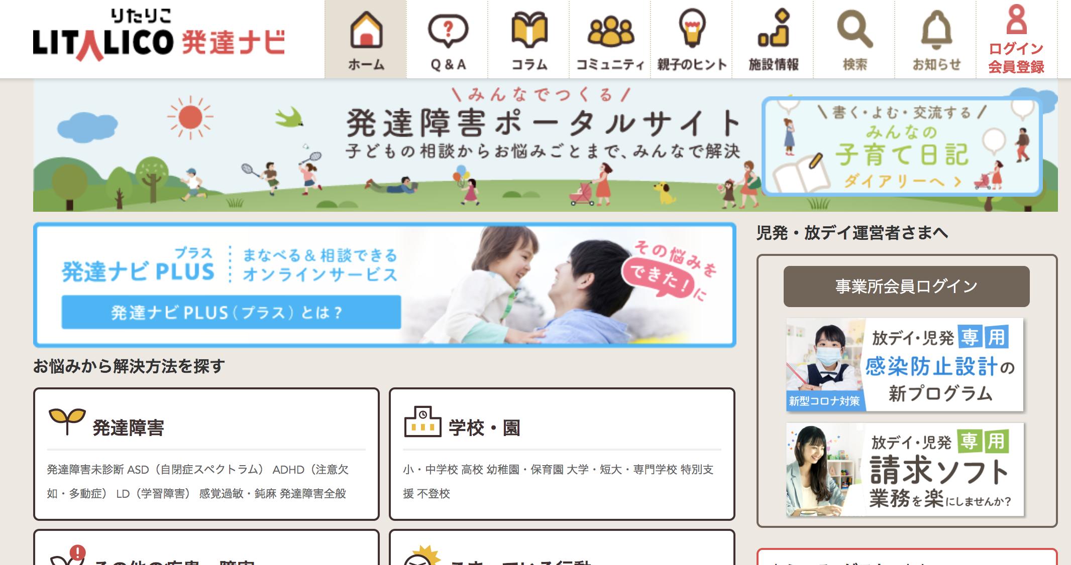 LITALICO発達ナビ___発達障害ポータルサイト.png