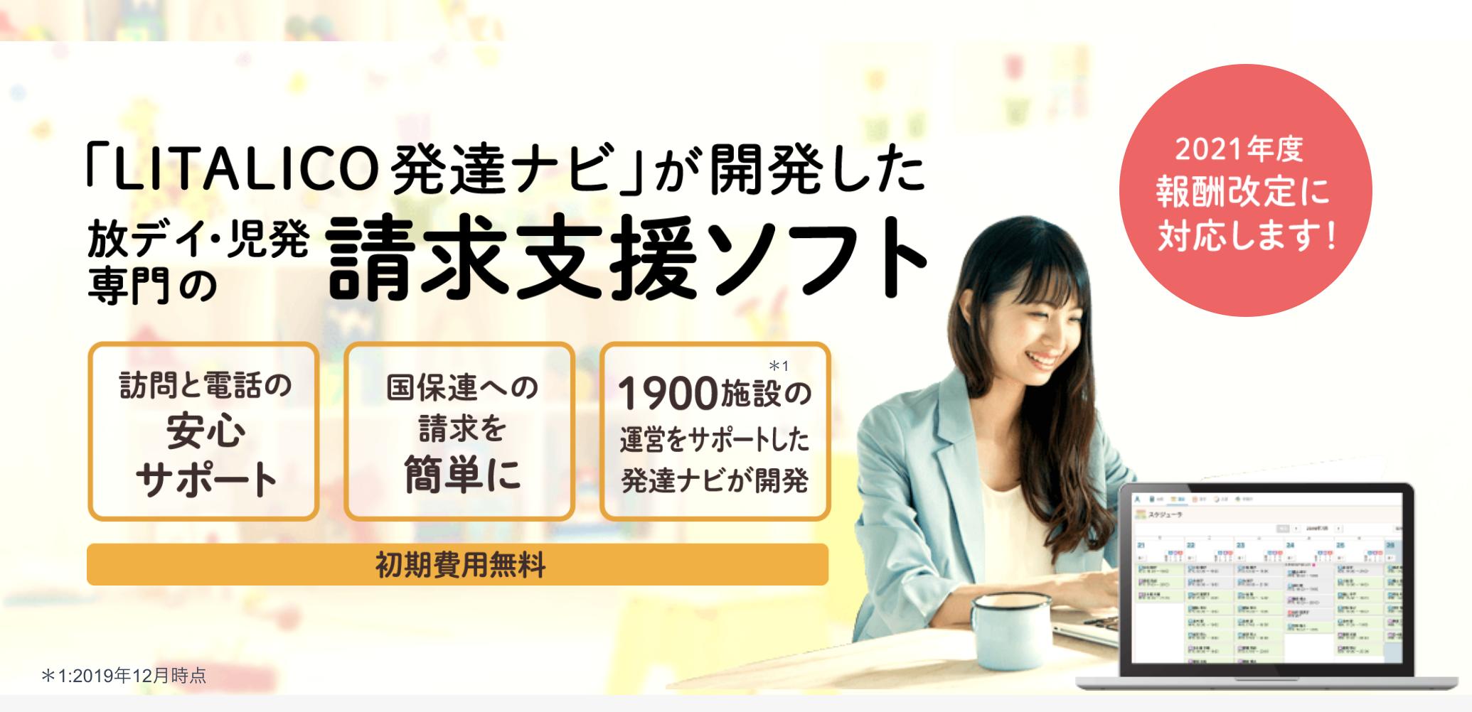 放デイ・児発専門の請求支援ソフト_LITALICO発達ナビ.png
