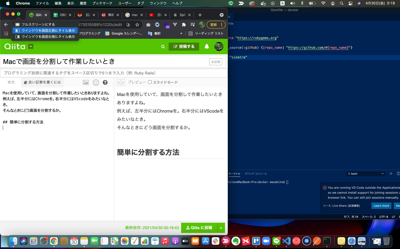 スクリーンショット 2021-04-30 0.19.33.png
