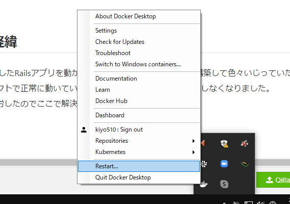 【Docker】function not implemented @ io_fread ~ というエラーの解決方法【超簡単】