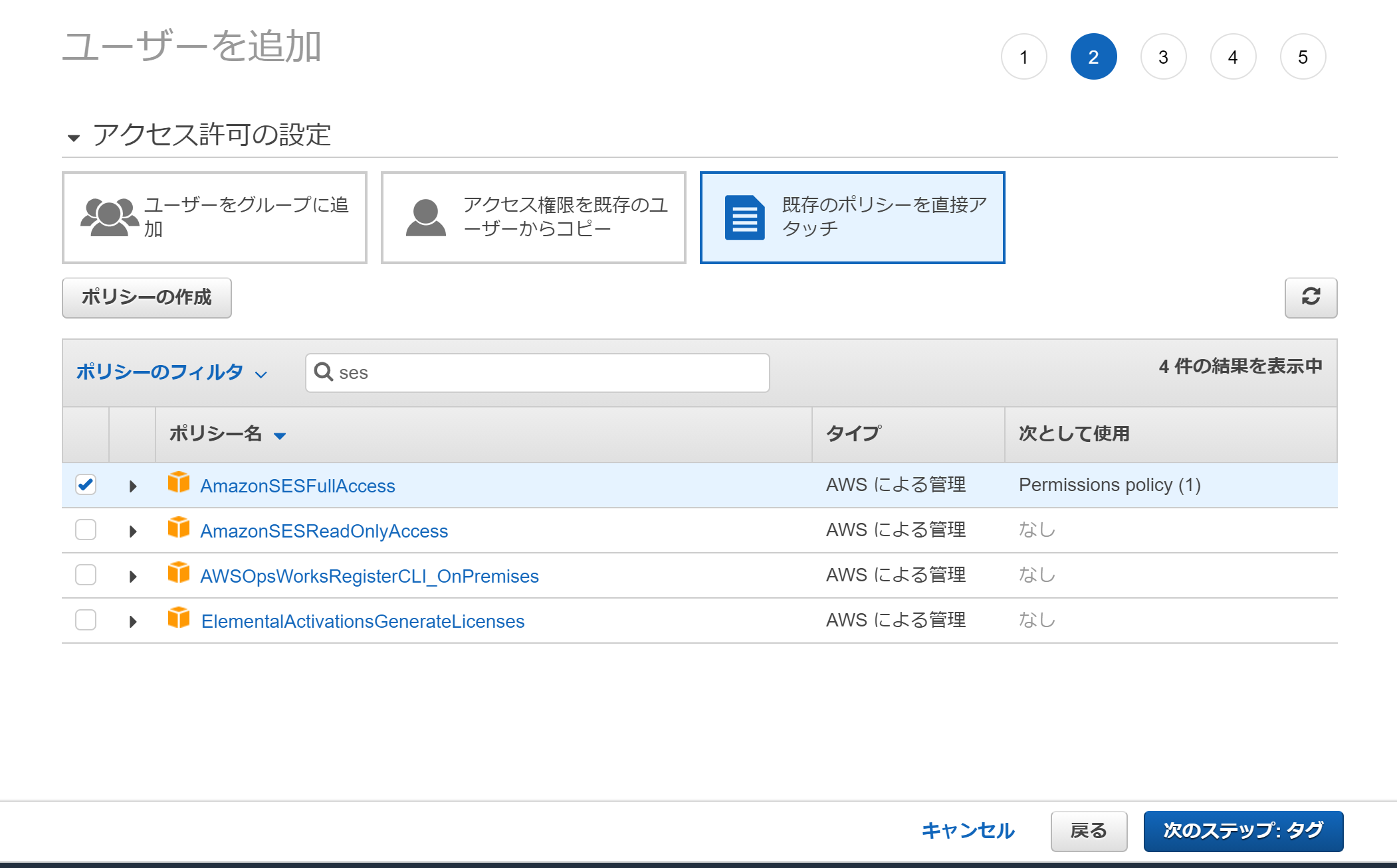 IAM-Management-Console (10).png