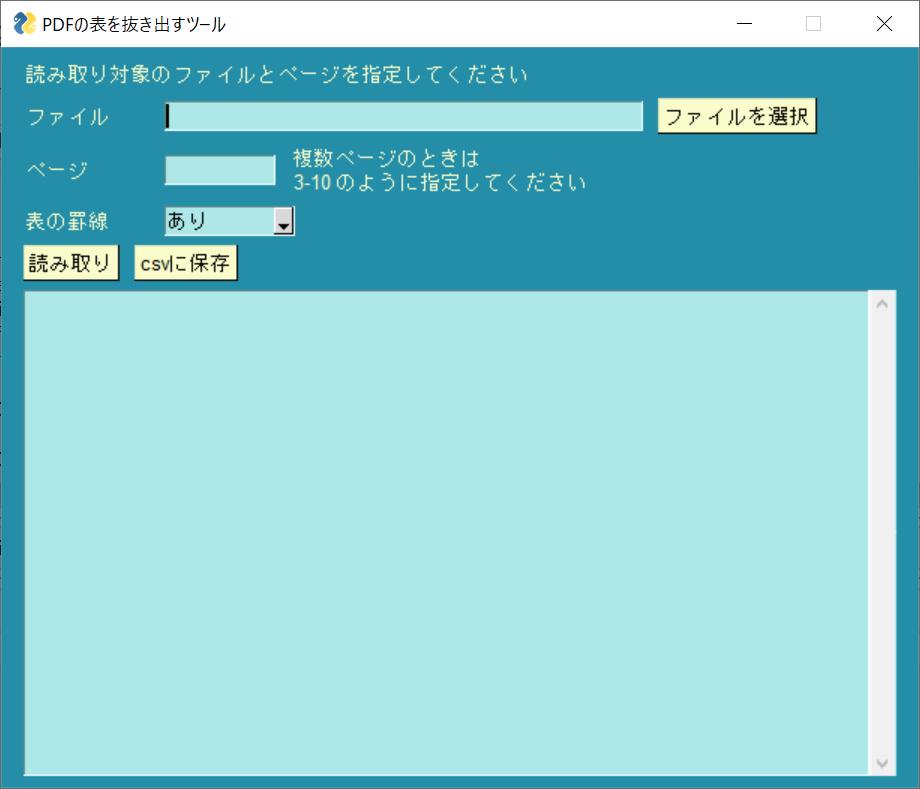 gui_pdfreader1.png