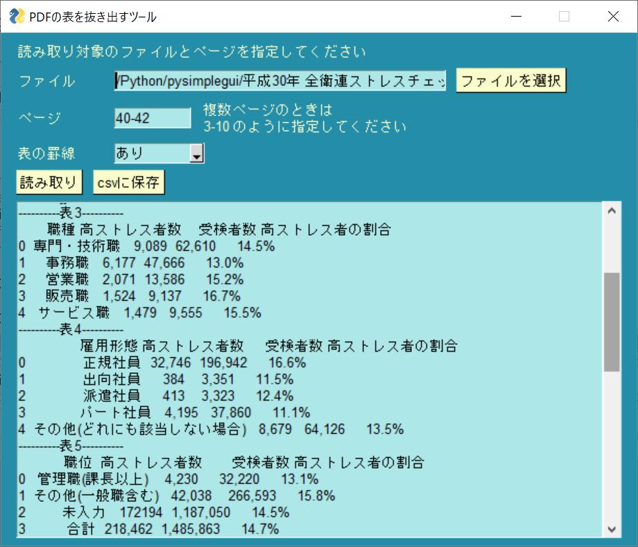 gui_pdfreader2.png