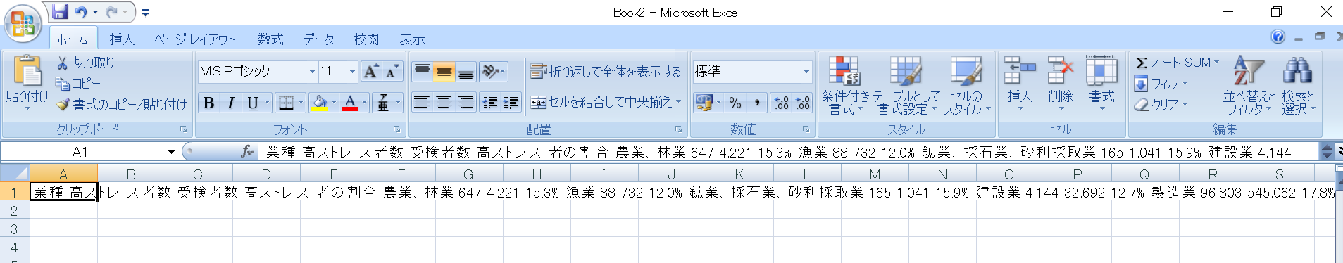 pdf_copy2excel.png