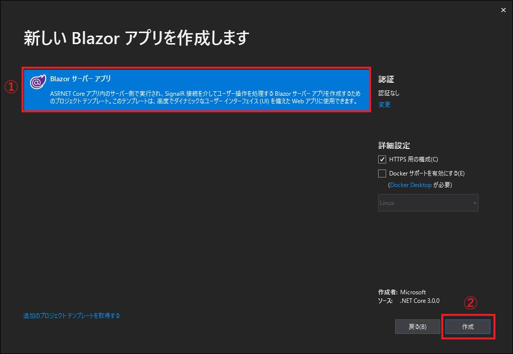 blazor_side_to_header3.png
