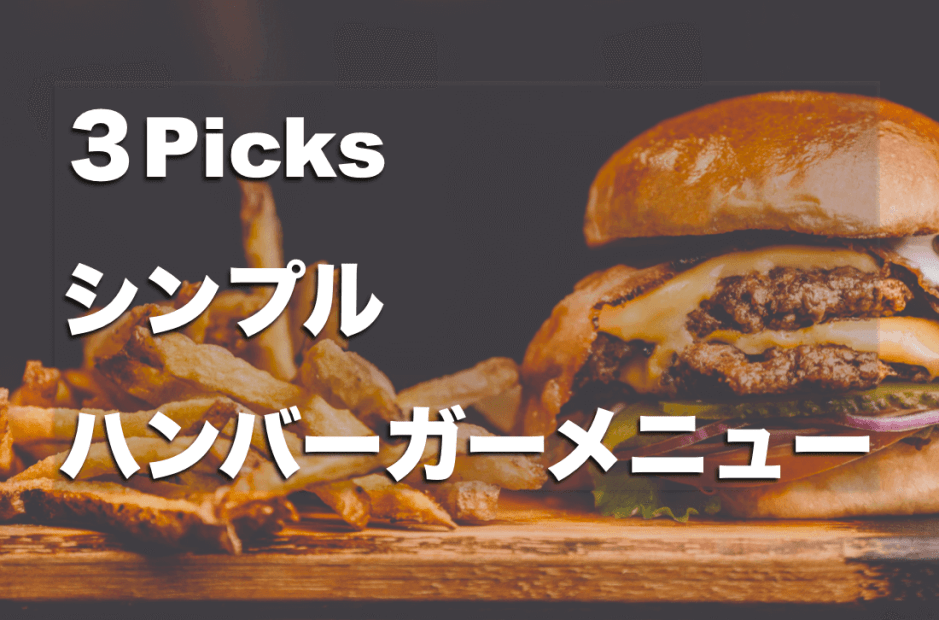 hamburger-1.png