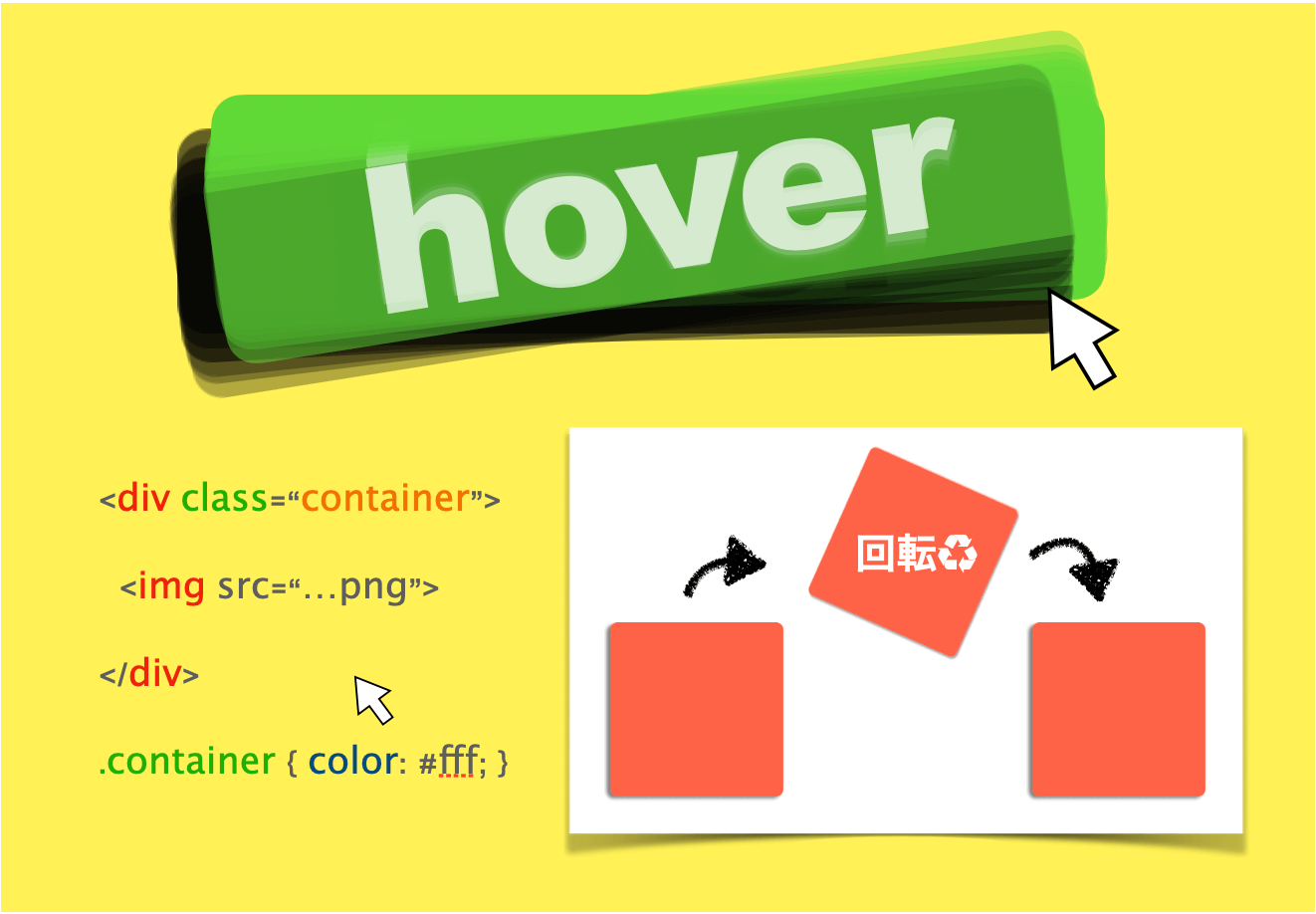 hover-animation-spin.png