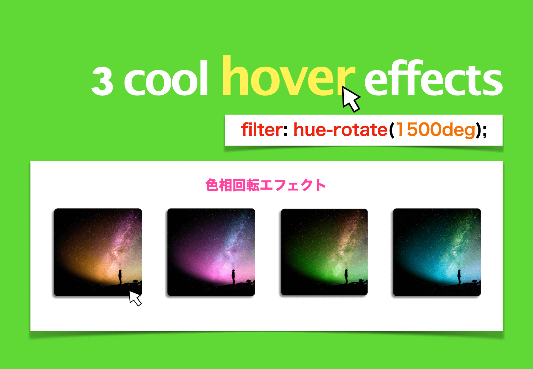 css-effects-hover-filter-hue-rotate.png