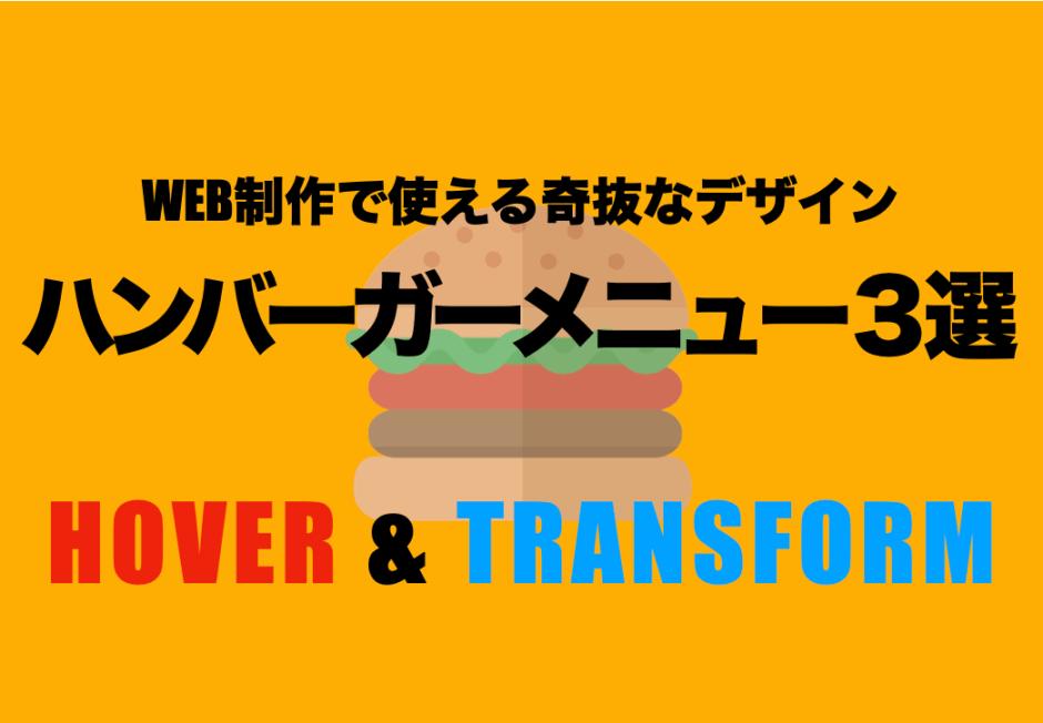 hamburger-4.png