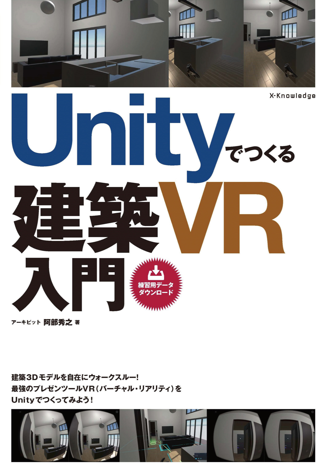 Unity_建築VR.png