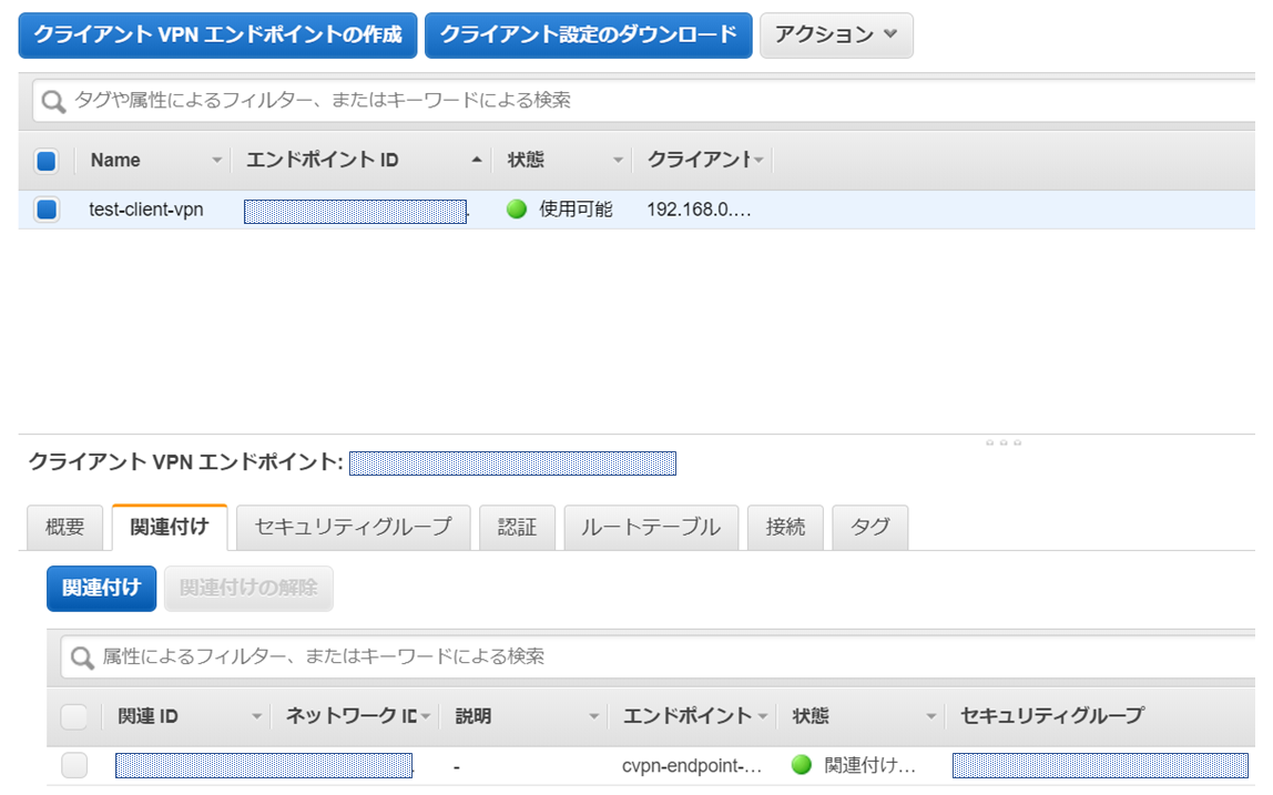 Client-関連付け_Qiita用.png
