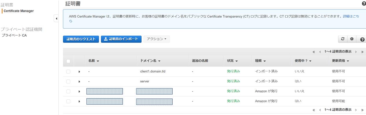 ACM-画面_Qiita用.png
