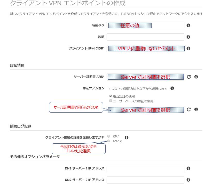 Client-VPN_詳細Qiita用.png