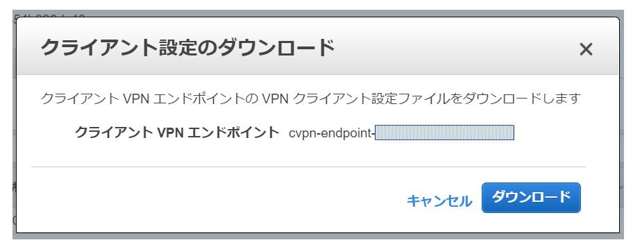 Client-VPN_DL-Qiita用.png