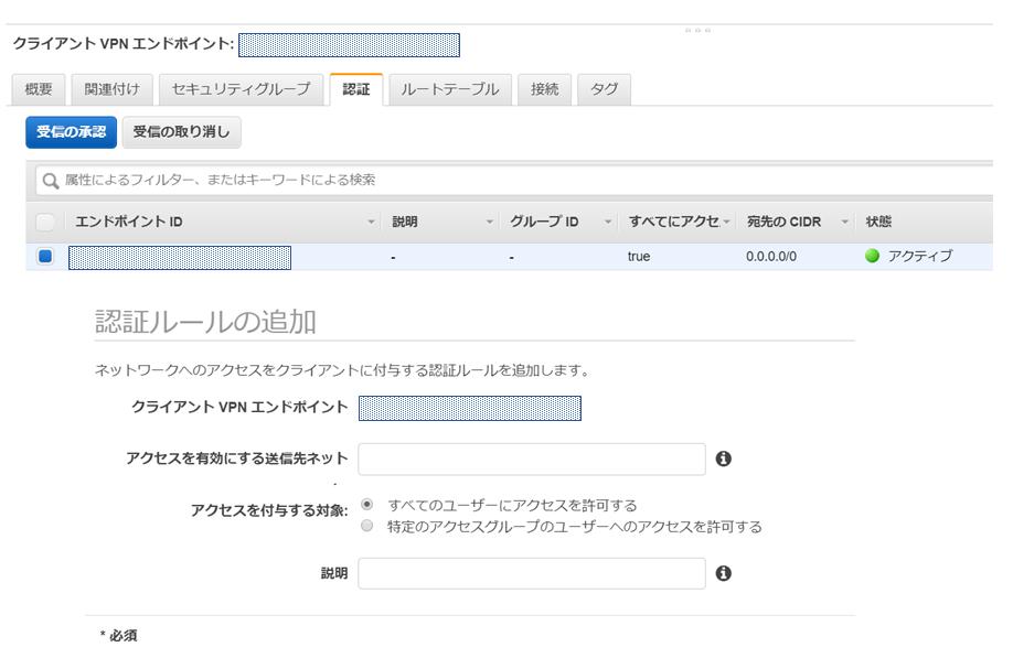Client-VPN-受信の承認_Qiita用.png