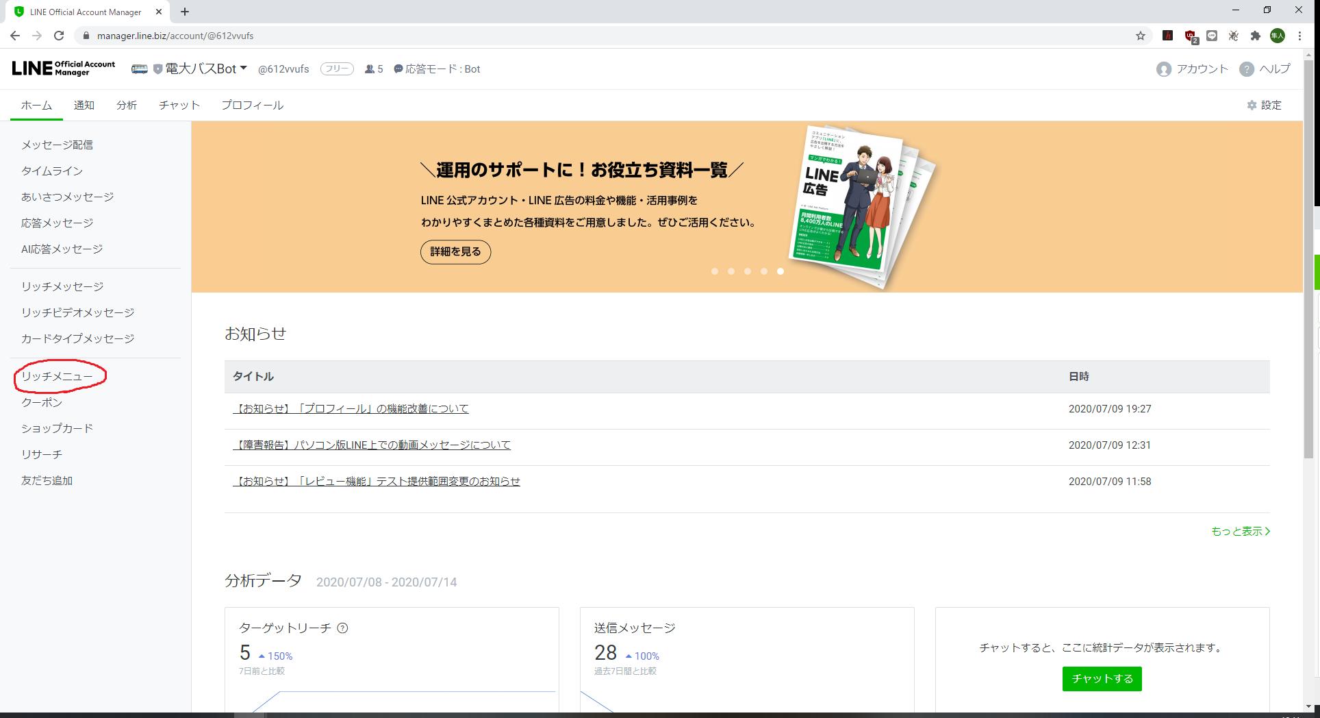 スクリーンショット 2020-07-15 16.44.55.png