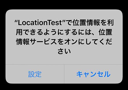 """""""位置情報を利用できるようにするには、位置情報をサービスをオンにしてください""""のダイアログ"""