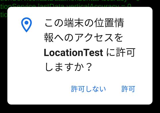 位置情報取得の確認ダイアログ