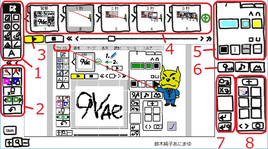 screen-animayu.png