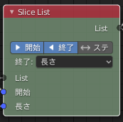 Slice_List.PNG