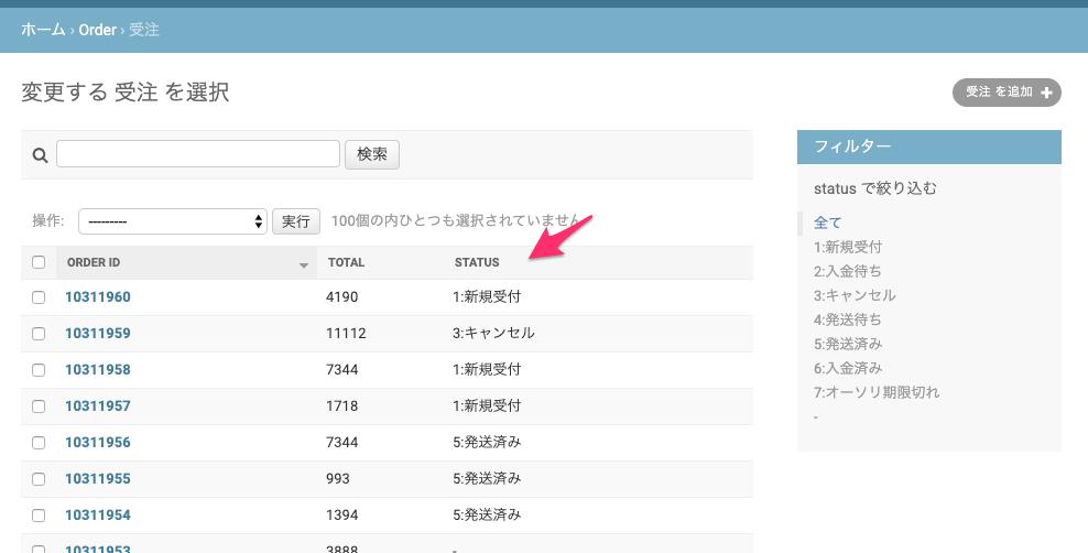 変更する_受注_を選択___Django_サイト管理.png