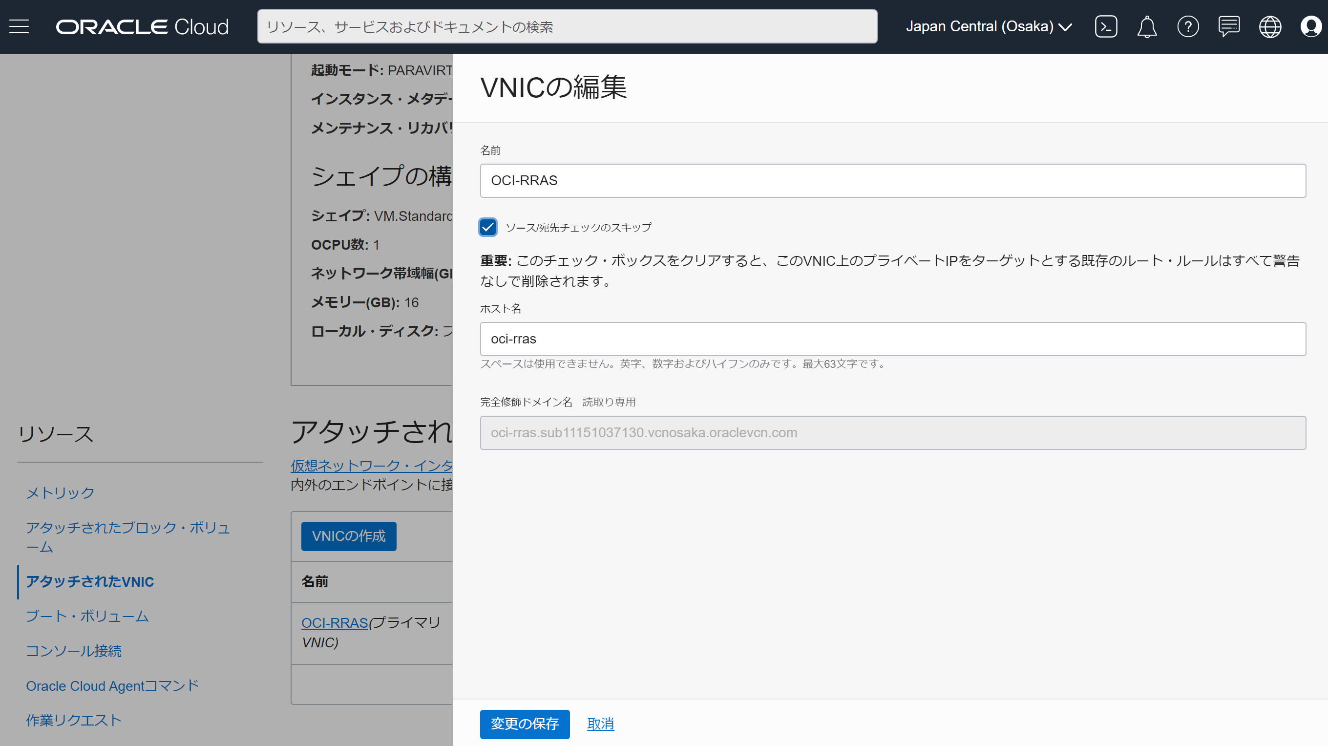 OCI-VM3.PNG