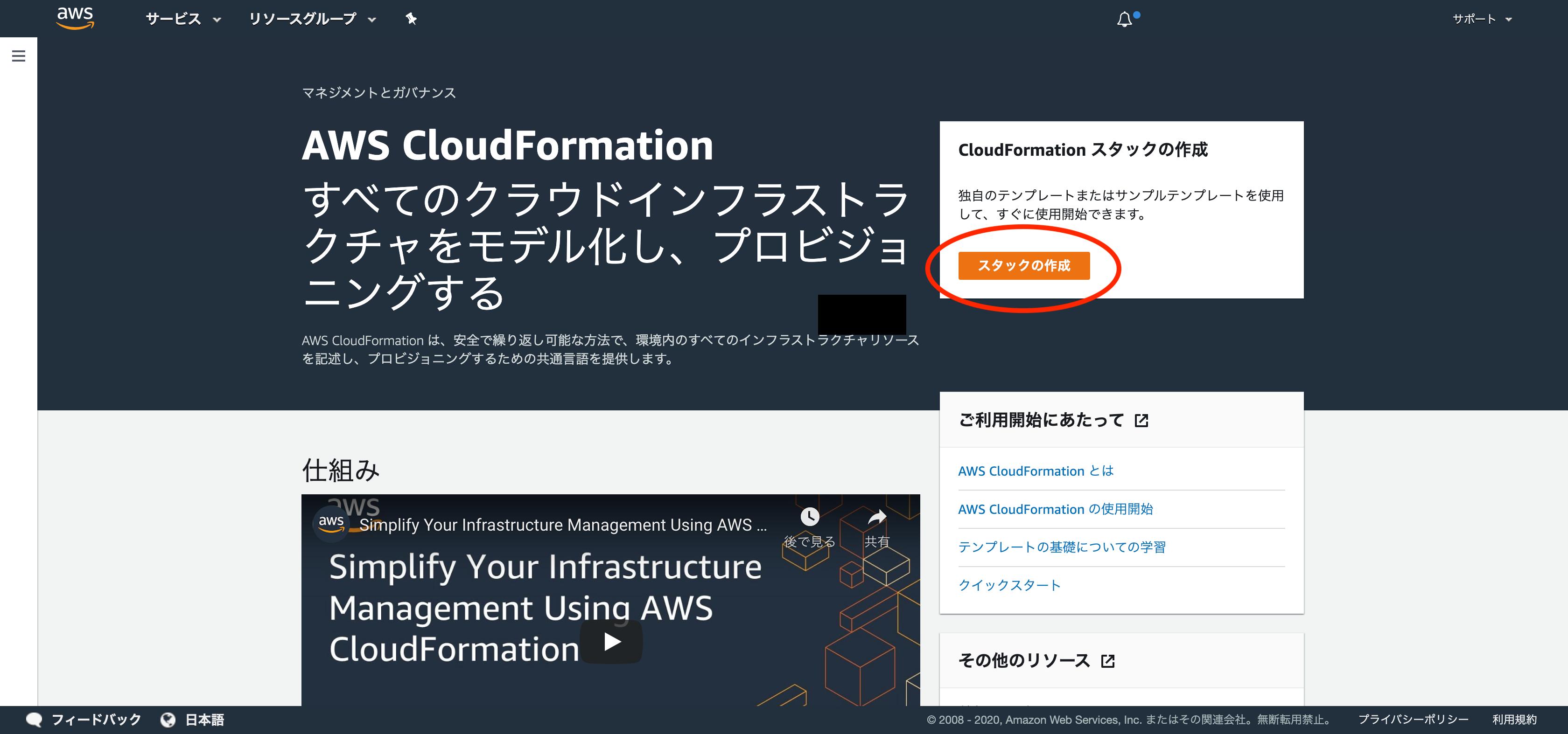 CloudFormationトップ画面