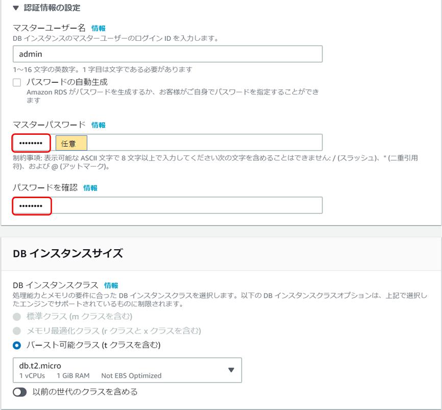 DB認証情報設定