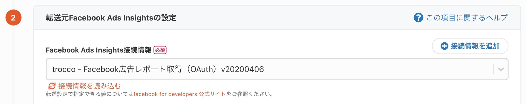 転送設定編集___trocco.png