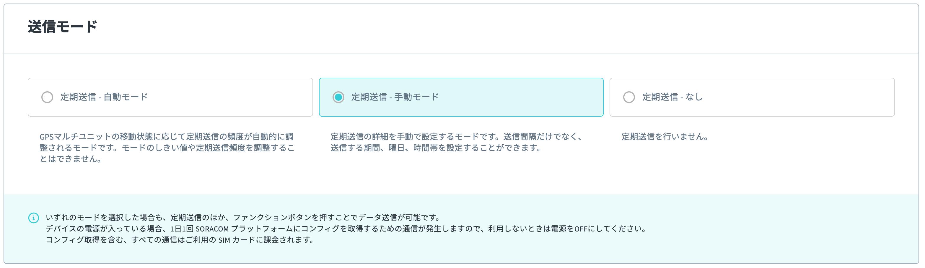 送信モード1
