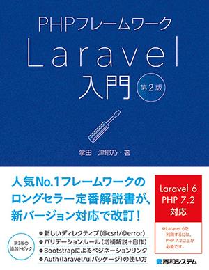 laravel-.png