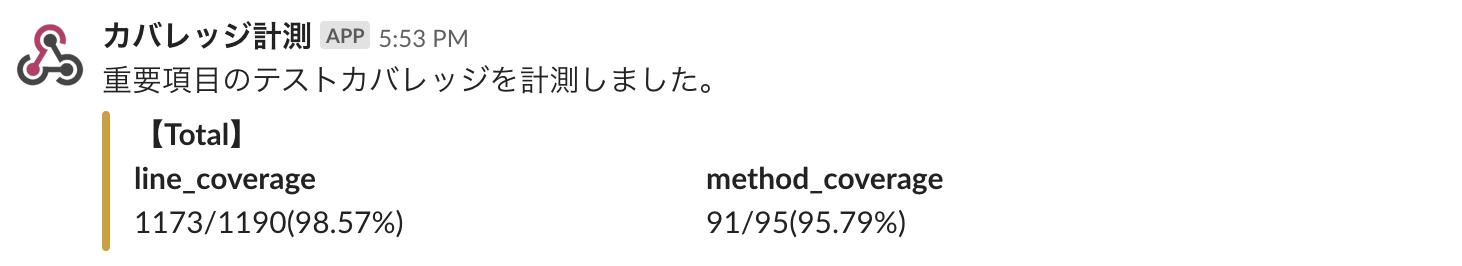 スクリーンショット 2019-12-03 17.55.25.png