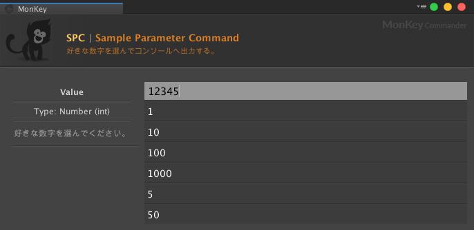 ParameterCommand_02.png