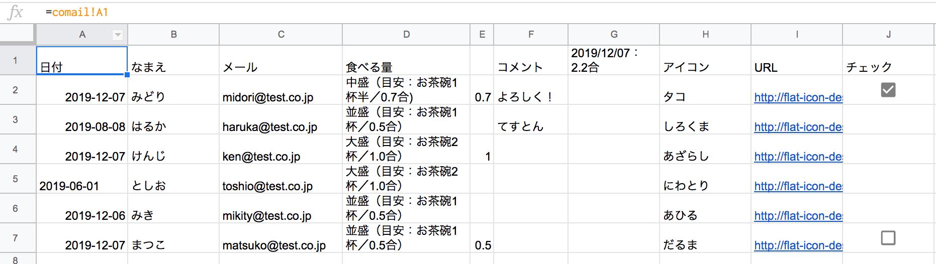 スクリーンショット 2019-12-07 2.23.15.png